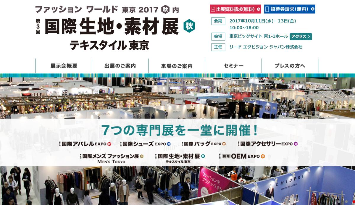 EC・SNS活用セミナー